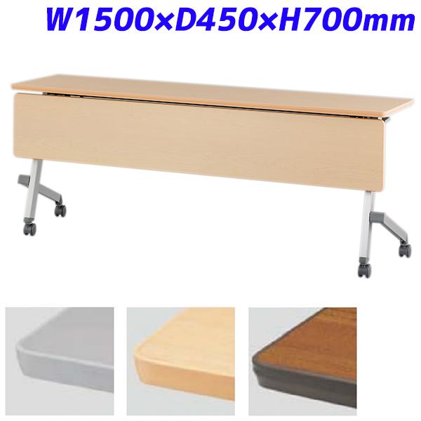 『ポイント5倍』 アイリスチトセ フォールディングテーブル 跳ね上げ式会議テーブル 木製幕板付 FTX-Hタイプ ストレートスタック W1500×D450×H700mm CFTX-H1545M【代引不可】