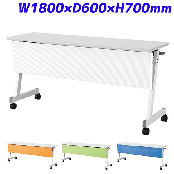 アイリスチトセ フォールディングテーブル 跳ね上げ式会議テーブル カラー幕板 スタンダードスタッキングタイプ W1800×D600×H700mm CFTX-ZW1860P【代引不可】
