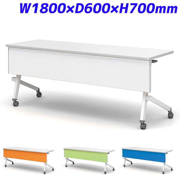 アイリスチトセ フォールディングテーブル 跳ね上げ式会議テーブル カラー幕板 平行スタッキングタイプ W1800×D600×H700mm CFTX-HW1860P【代引不可】