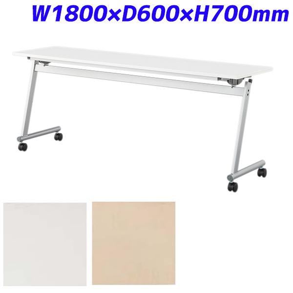 アイリスチトセ フォールディングテーブル 跳ね上げ式会議テーブル 幕板なし FTR-Sシリーズ スタンダードスタックタイプ W1800×D600×H700mm CFTR-S1860【代引不可】