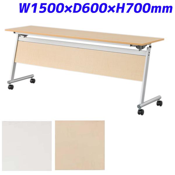 アイリスチトセ フォールディングテーブル 跳ね上げ式会議テーブル 木製幕板付 FTR-Sシリーズ スタンダードスタックタイプ W1500×D600×H700mm CFTR-S1560M【代引不可】