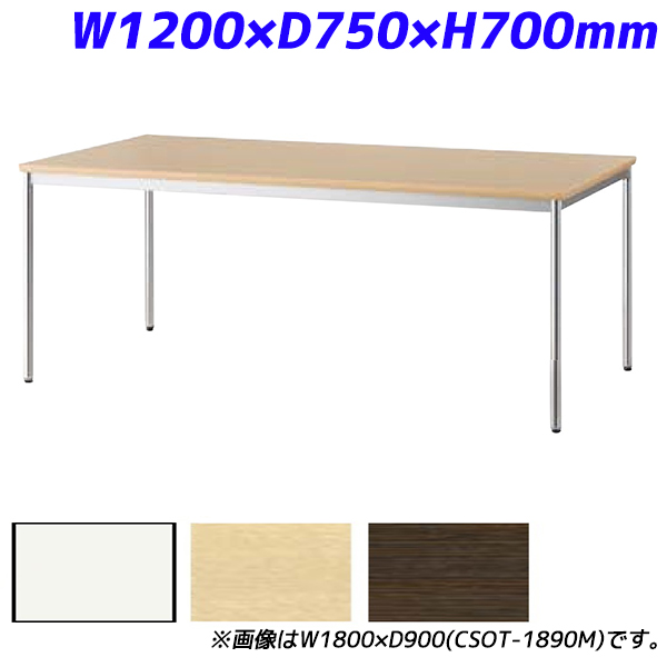 『ポイント5倍』 【受注生産品】アイリスチトセ ミーティングテーブル スタンダードオフィステーブル 樹脂エッジ W1200×D750×H700mm CSOT-1275M【代引不可】