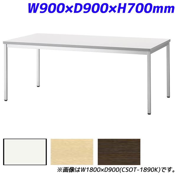 【受注生産品】アイリスチトセ ミーティングテーブル スタンダードオフィステーブル 樹脂エッジ W900×D900×H700mm CSOT-0990K【代引不可】