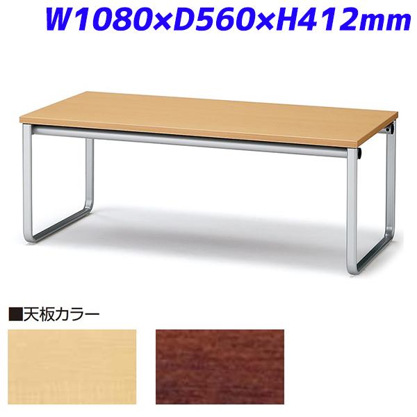 アイリスチトセ ローテーブル ベルフィーテーブル W1080×D560×H412mm CPBT10【代引不可】