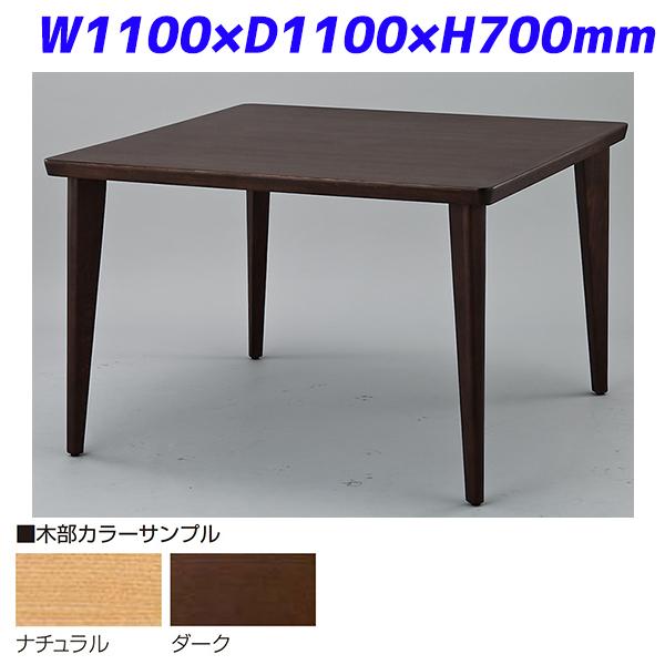 【受注生産品】アイリスチトセ 食堂テーブル アルモダイニングテーブル 木製 正方形 W1100×D1100×H700mm ARDT-1111【代引不可】