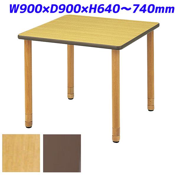 アイリスチトセ 食堂テーブル ダイニングテーブル DWTテーブルシリーズ WSHタイプ 木製スペーサー脚 正方形 W900×D900×H640~740mm DWT-0990-WSH【代引不可】