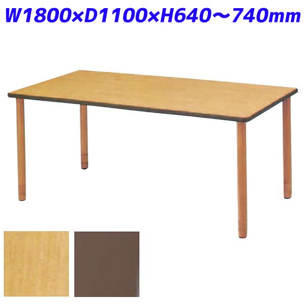 アイリスチトセ 食堂テーブル ダイニングテーブル DWTテーブルシリーズ WSHタイプ 木製スペーサー脚 W1800×D1100×H640~740mm DWT-1811-WSH【代引不可】