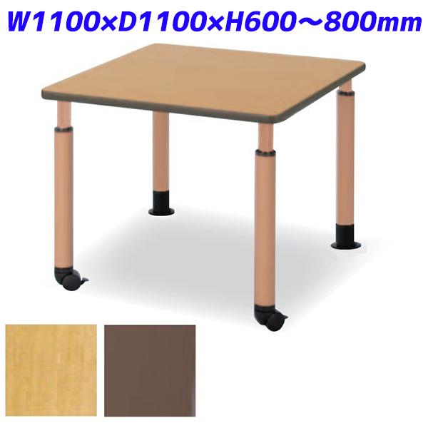 アイリスチトセ 食堂テーブル ダイニングテーブル DWT天板タイプ 片キャスター脚 正方形 W1100×D1100×H600~800mm DWT-1111-NSKTCG【代引不可】