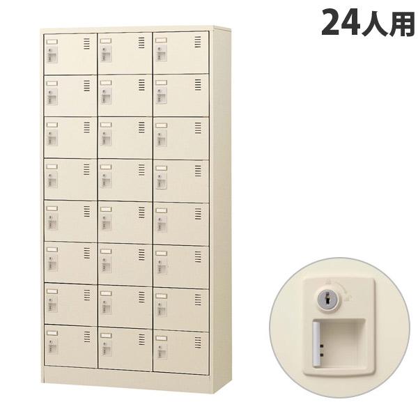 生興 SLCシューズボックス 3列8段 24人用 W900×D380×H1790mm シリンダー錠 SLC-24T-S2 [ 日本製 完成品 靴箱 鍵付 カギ付 ニューグレー ]『代引不可』『返品不可』