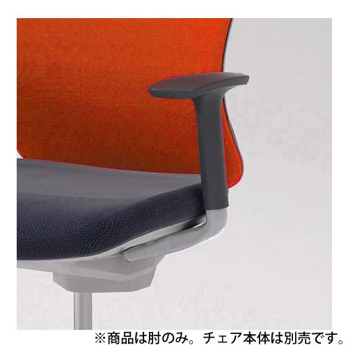生興 バルチェシリーズ アジャスト肘(上下可動) SQ-9020 ※肘掛のみ『代引不可』