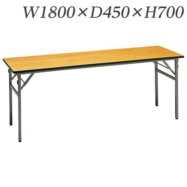 生興 テーブル レセプションテーブル クランク式脚 脚収納枠なし W1800×D450×H700 SOT-1845【代引不可】