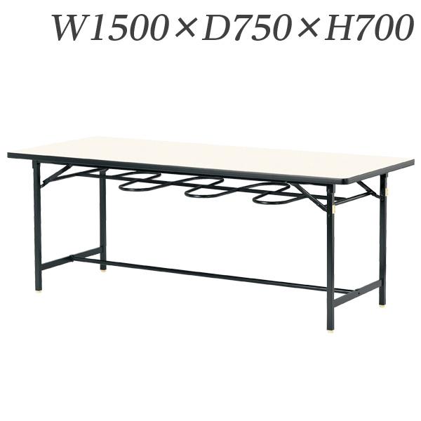 【受注生産品】生興 テーブル 食堂用テーブル 椅子吊り式 YZシリーズ(折りたたみ式) ブラックフレーム W1500×D750×H700 YZ-1575【代引不可】