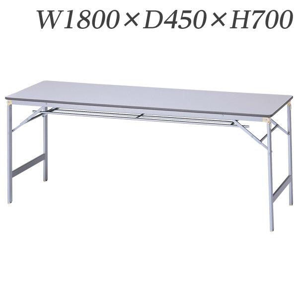 生興 テーブル 薄型折りたたみ会議テーブル アルミ脚 棚付 W1800×D450×H700 脚間L1738 AK-1845-GC【代引不可】