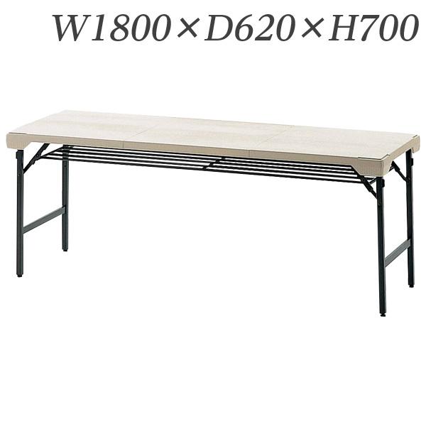 生興 テーブル 環境ソフト折りたたみテーブル 棚付 W1800×D620×H700/脚間L1700 TKS-1862T【代引不可】
