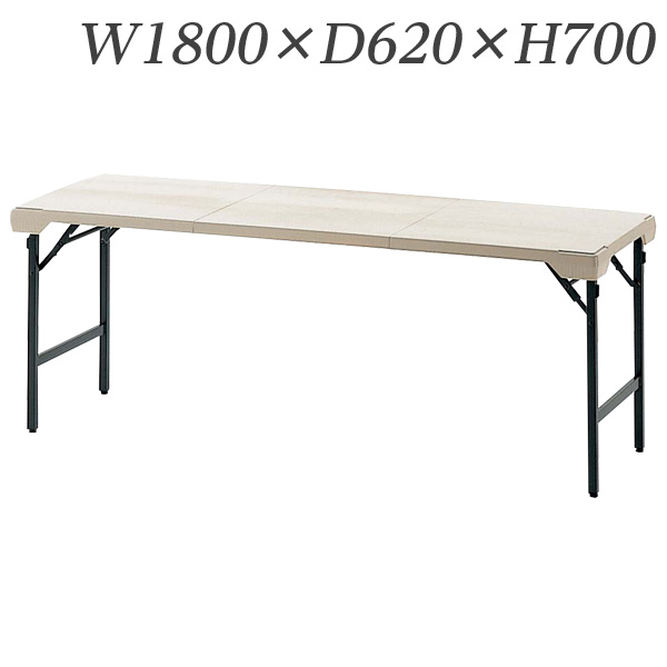 生興 テーブル 環境ソフト折りたたみテーブル 棚なし W1800×D620×H700/脚間L1700 TKS-1862【代引不可】