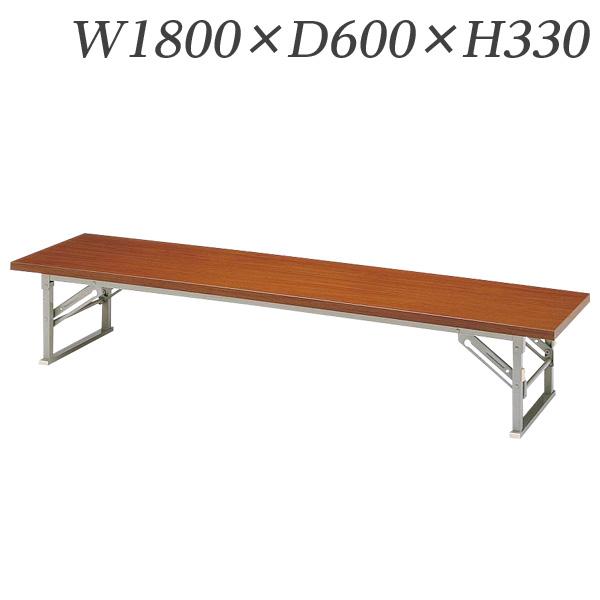 生興 テーブル 折りたたみテーブル 座卓(畳ずれ付) #シリーズ W1800×D600×H330/脚間L1562 #1860-ZT【代引不可】