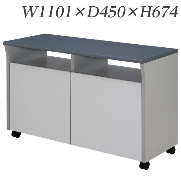生興 液晶テレビ台 会議サポートツール W1101×D450×H674 TDE-1145LG【代引不可】