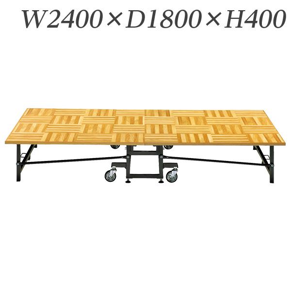 【受注生産品】生興 ステージ 中折れ式 W2400×D1800×H400 No.684A【代引不可】