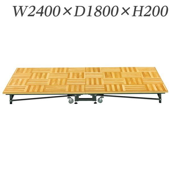 【受注生産品】生興 ステージ 中折れ式 W2400×D1800×H200 No.682A【代引不可】