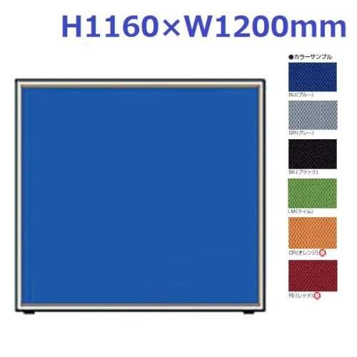 生興 ローパーティション Belfix(ベルフィクス) LPEシリーズ H1160×W1200 布張りパネル LPE-1112※オレンジ・レッドは受注生産品【代引不可】