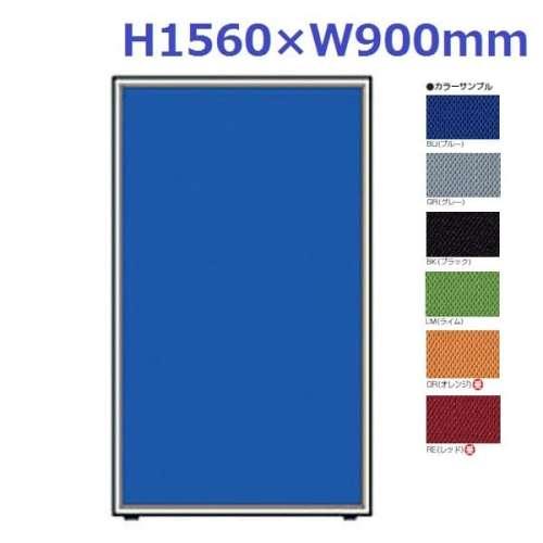 生興 ローパーティション Belfix(ベルフィクス) LPEシリーズ H1560×W900 布張りパネル LPE-1509※オレンジ・レッドは受注生産品【代引不可】