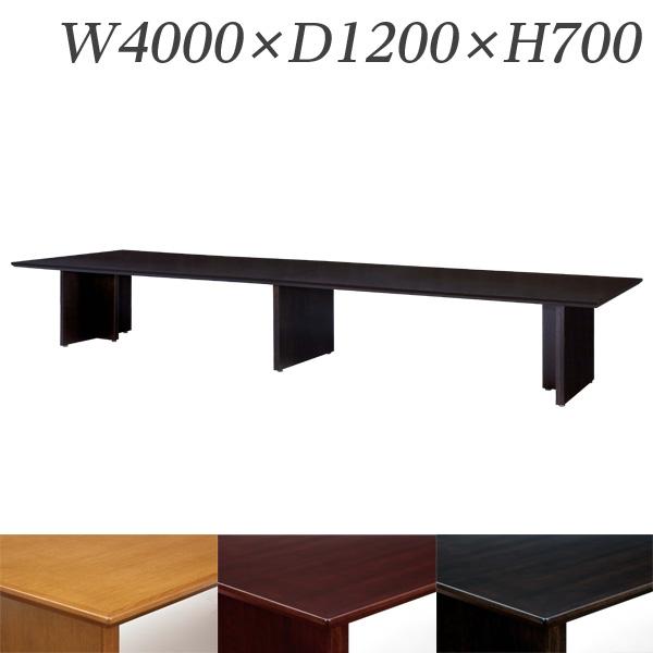 【受注生産品】生興 テーブル WST型会議用テーブル W4000×D1200×H700 WST-4012K【代引不可】