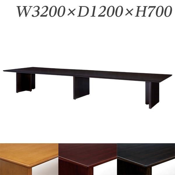 【受注生産品】生興 テーブル WST型会議用テーブル W3200×D1200×H700 WST-3212K【代引不可】