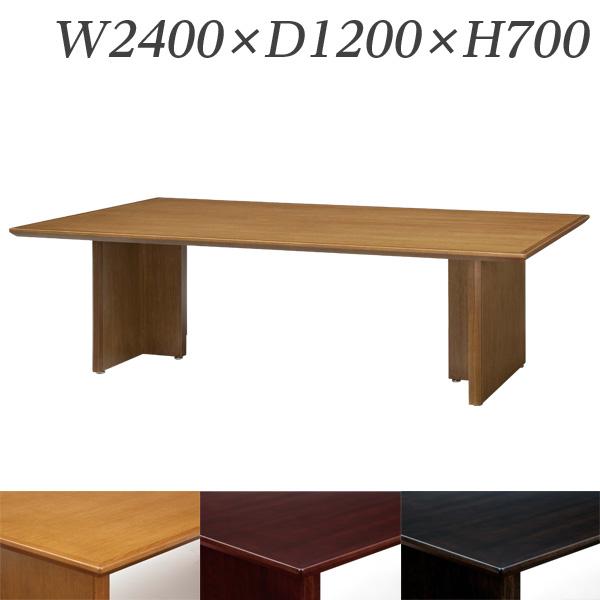 【受注生産品】生興 テーブル WST型会議用テーブル W2400×D1200×H700 WST-2412K【代引不可】