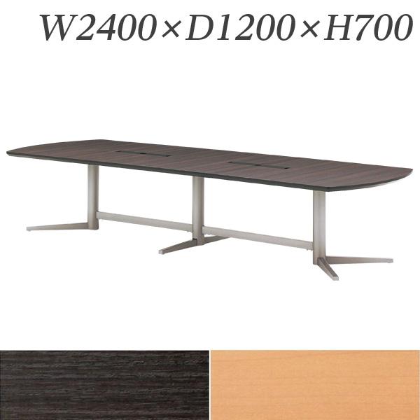 『受注生産品』生興 テーブル KV型会議用テーブル W2400×D1200×H700 クロムメッキ脚 配線ボックス付 KV-2412W『代引不可』