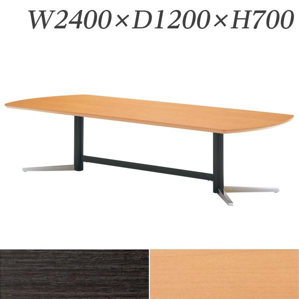 『受注生産品』生興 テーブル KV型会議用テーブル W2400×D1200×H700 シルバー脚 KV-2412S『代引不可』