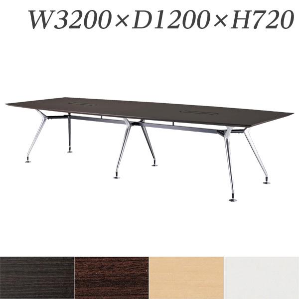 『受注生産品』生興 テーブル ARD型会議用テーブル W3200×D1200×H720 配線ボックス付 ARD-3212W『代引不可』