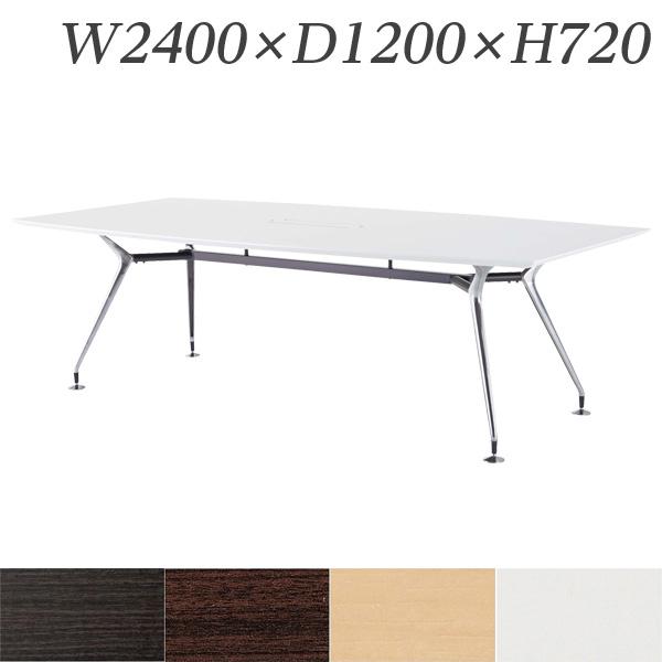 『受注生産品』生興 テーブル ARD型会議用テーブル W2400×D1200×H720 配線ボックス付 ARD-2412W『代引不可』