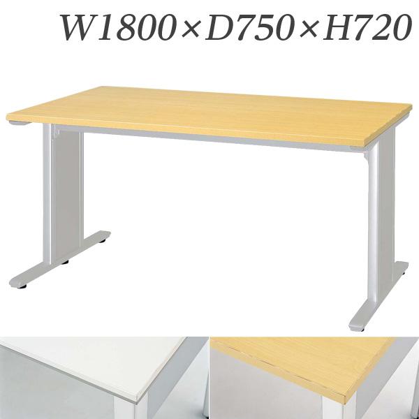 【受注生産品】生興 テーブル FN型会議用テーブル W1800×D750×H720 FN-1875T【代引不可】