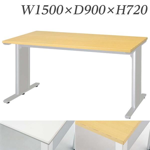 【受注生産品】生興 テーブル FN型会議用テーブル W1500×D900×H720 FN-1590T【代引不可】