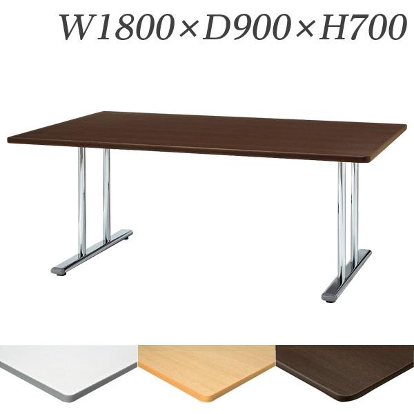 【受注生産品】生興 テーブル MTL型会議用テーブル W1800×D900×H700 MTL-1890T【代引不可】