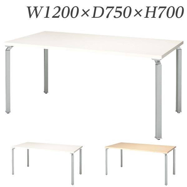 『ポイント5倍』 生興 テーブル WK型会議用テーブル W1200×D750×H700 WK1275MT-SV『代引不可』