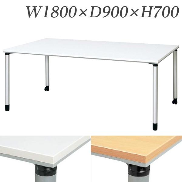 【受注生産品】生興 テーブル ET型会議用テーブル 直線型 W1800×D900×H700 片側キャスター脚 ET-1890KC【代引不可】
