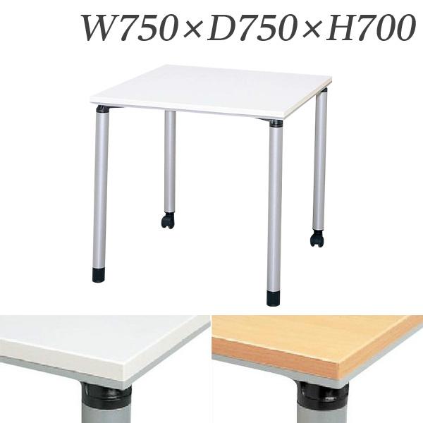 『受注生産品』生興 テーブル ET型会議用テーブル 直線型 W750×D750×H700 ET-750KA『代引不可』