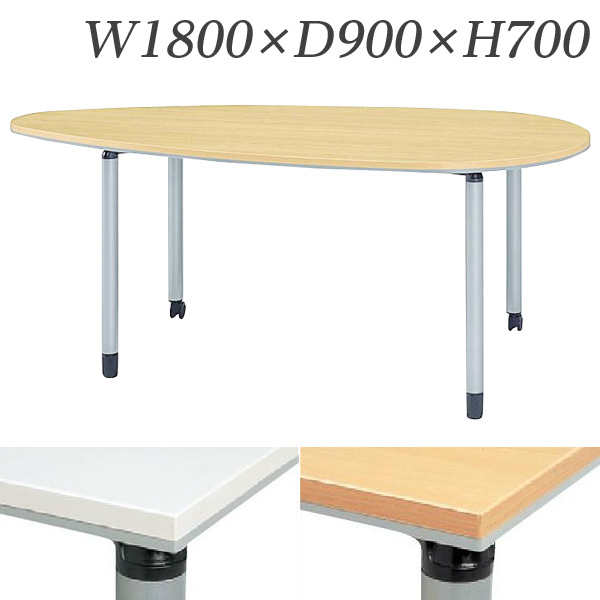 【受注生産品】生興 テーブル ET型会議用テーブル 卵型 W1800×D900×H700 片側キャスター脚 ET-1890EC【代引不可】
