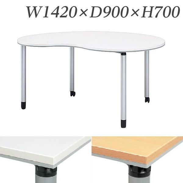 『受注生産品』生興 テーブル ET型会議用テーブル ビーンズ型 W1420×D900×H700 片側キャスター脚 ET-1490BC『代引不可』
