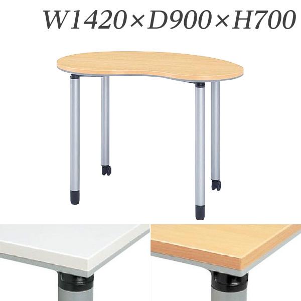 【受注生産品】生興 テーブル ET型会議用テーブル ビーンズ型 W1000×D614×H700 片側キャスター脚 ET-1061BC【代引不可】