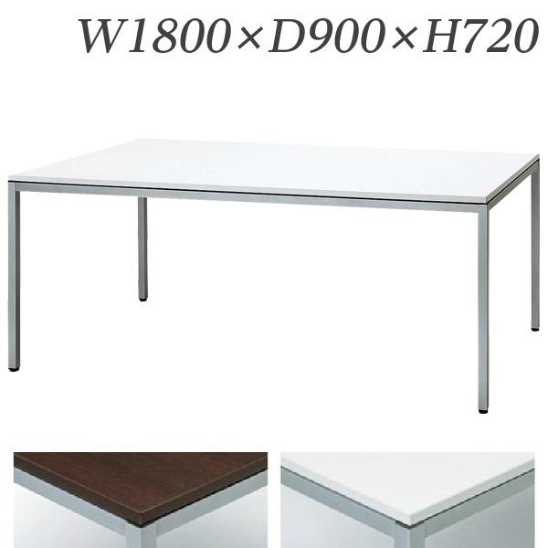 生興 テーブル MTY型会議用テーブル W1800×D900×H720 MTY-1890『代引不可』