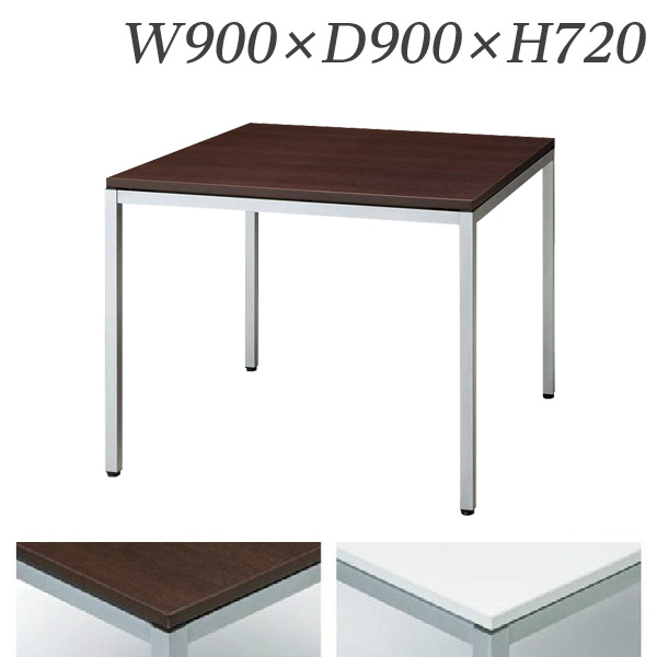 生興 テーブル MTY型会議用テーブル W900×D900×H720 MTY-0909【代引不可】