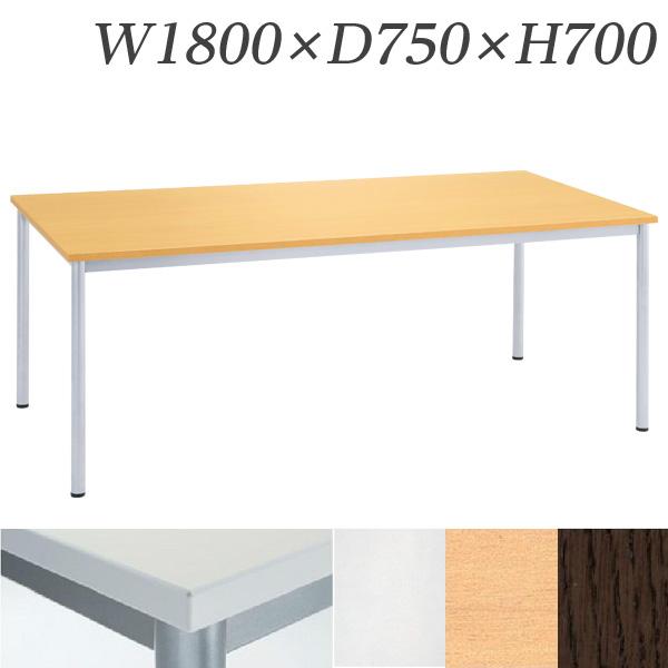 生興 テーブル MD型会議用テーブル W1800×D750×H700 4本脚タイプ MD-1875【代引不可】