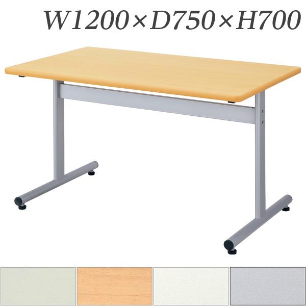 ニューグレーのみ廃盤生興 テーブル FGX型会議用テーブル W1200×D750×H700/脚間L1032 T字脚タイプ FGX-1275KK【代引不可】