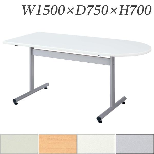 ニューグレーのみ廃盤生興 テーブル FGX型会議用テーブル W1500×D750×H700/脚間L1032 T字脚タイプ 片R FGX-1575KR【代引不可】