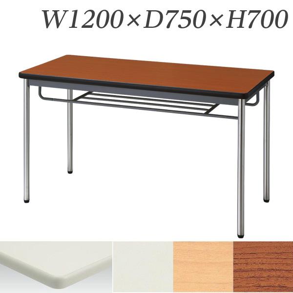 チークのみ廃盤生興 テーブル MTS型会議用テーブル W1200×D750×H700 4本脚タイプ 棚付 MTS-1275IS【代引不可】