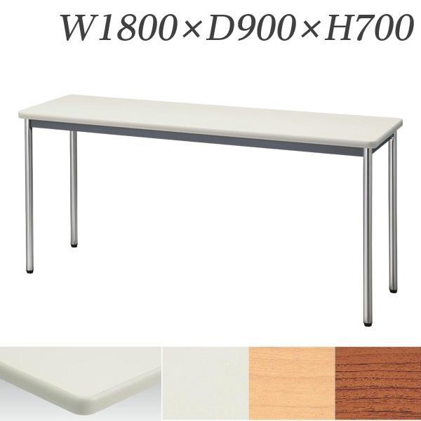 生興 テーブル MTS型会議用テーブル W1800×D900×H700 4本脚タイプ 棚なし MTS-1890OS『代引不可』