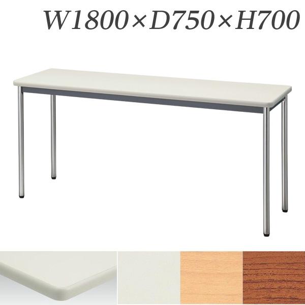 チークのみ廃盤生興 テーブル MTS型会議用テーブル W1800×D750×H700 4本脚タイプ 棚なし MTS-1875OS【代引不可】