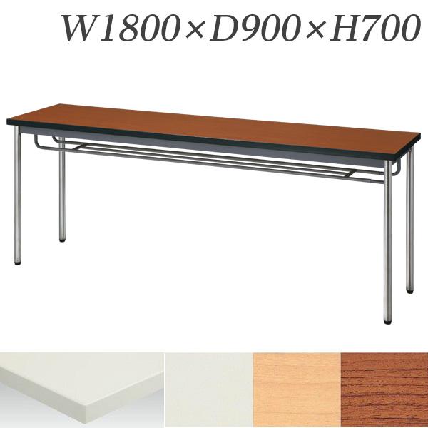 チークのみ廃盤生興 テーブル MTS型会議用テーブル W1800×D900×H700 4本脚タイプ 棚付 MTS-1890IT【代引不可】